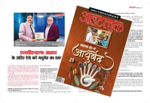 Outlook Hindi cover 300x206 - Outlook-Hindi-cover