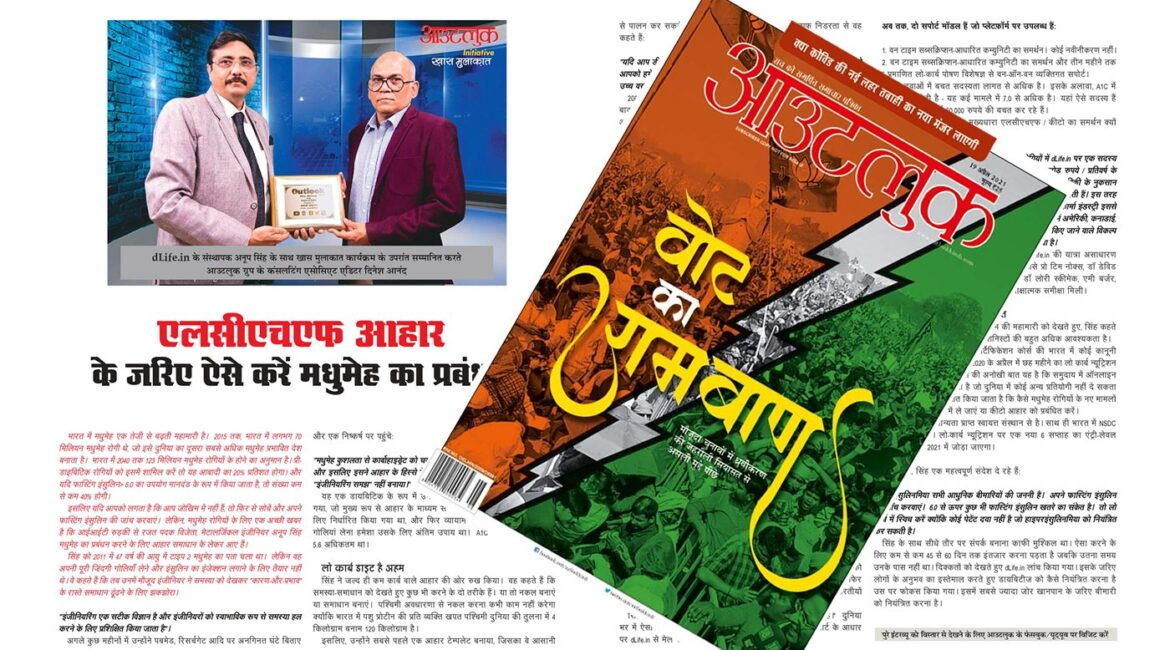 Outlook Hindi cover April 19 1 1170x650 - Outlook Hindi Magazine dLife.in Coverage In April 19, 2021 Issue