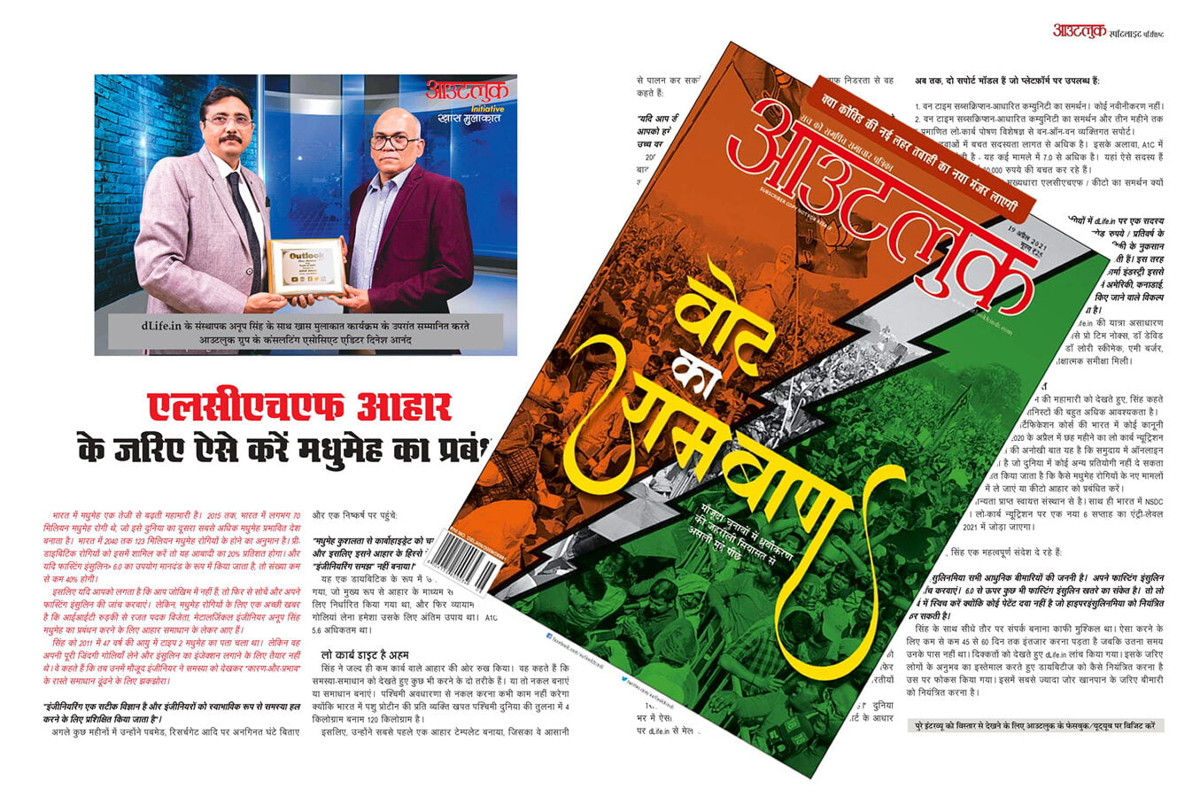 Outlook Hindi Magazine dLife.in Coverage In April 19, 2021 Issue