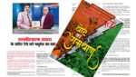 Outlook Hindi cover April 19 1 150x85 - Outlook Hindi Magazine dLife.in Coverage In April 19, 2021 Issue