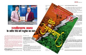 Outlook Hindi cover April 19 1 300x193 - Outlook-Hindi-cover-April-19